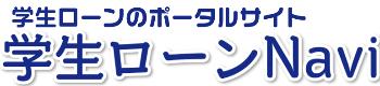 関西の中でも学生が多い京都には学生ローン専門店があります